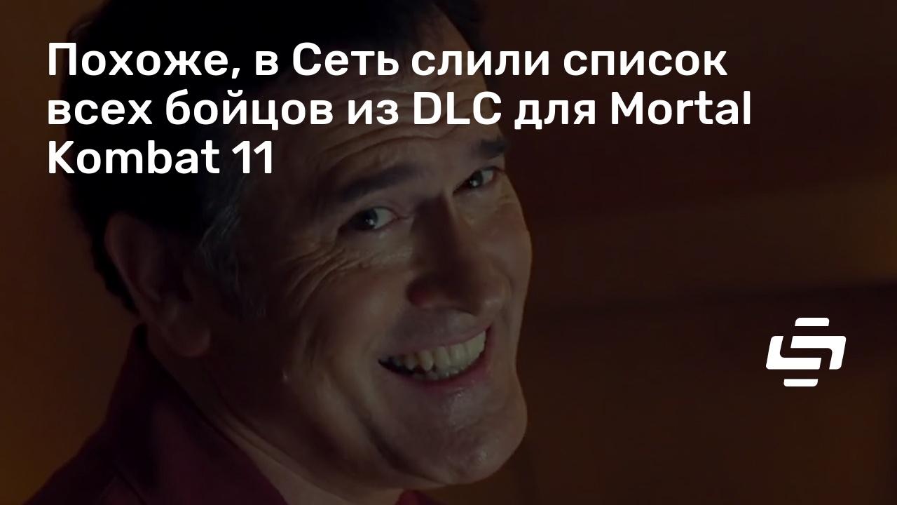 Похоже, в Сеть слили список всех бойцов из DLC для Mortal Kombat 11