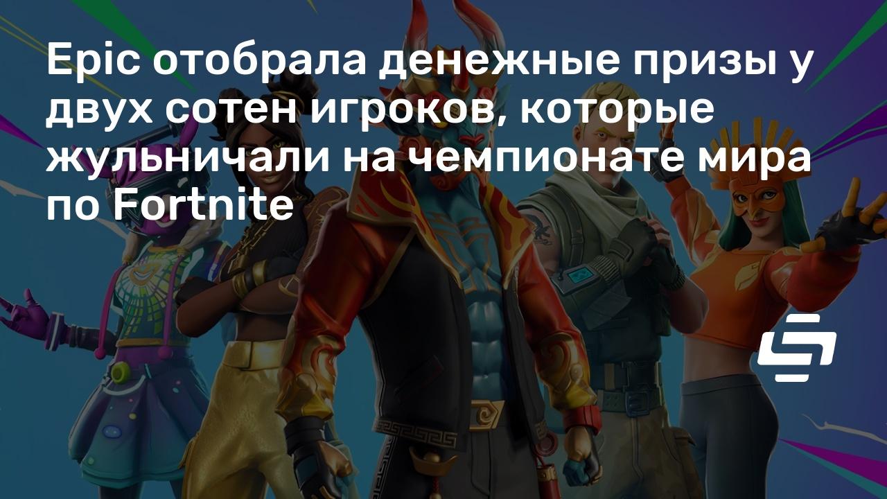 Epic отобрала денежные призы у двух сотен игроков, которые жульничали на чемпионате мира по Fortnite