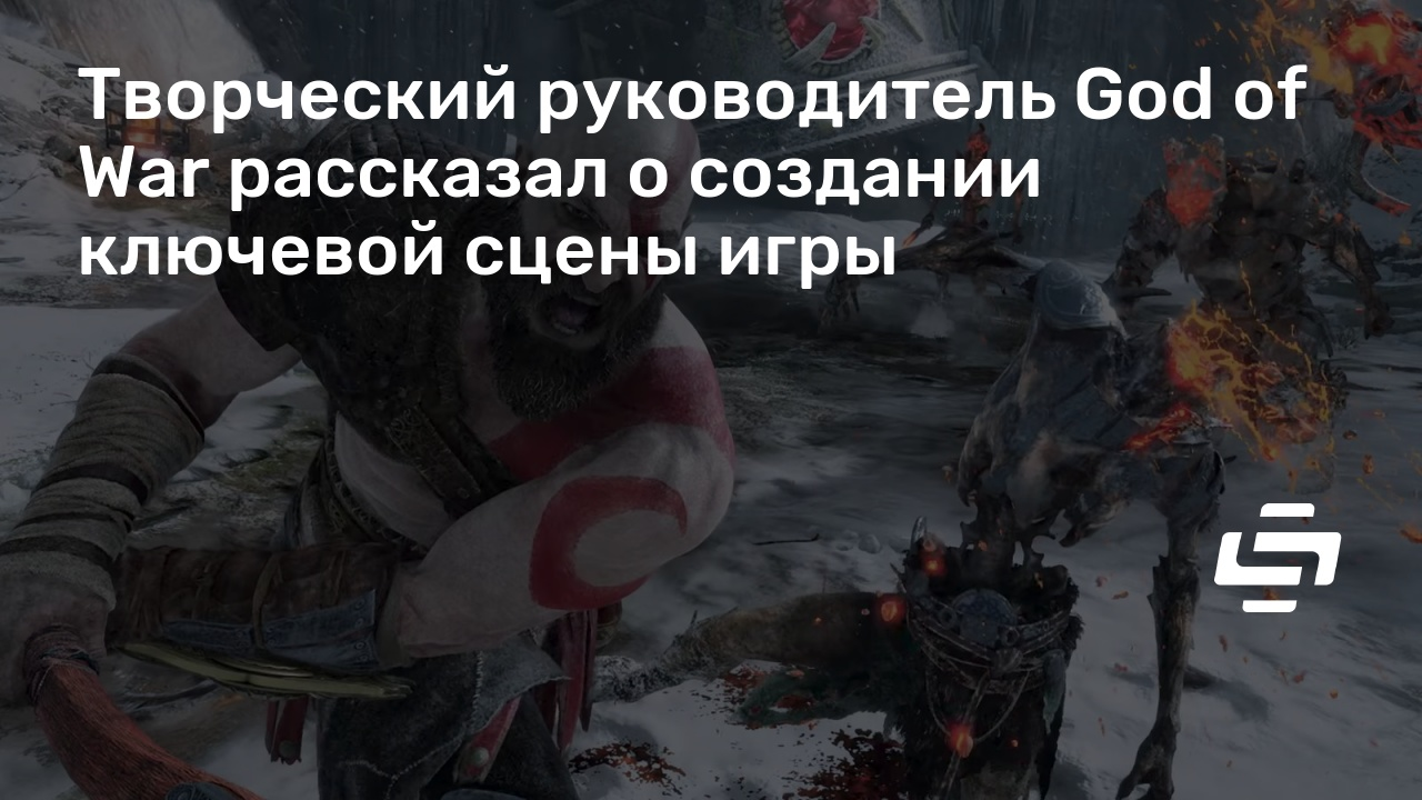 Творческий руководитель God of War рассказал о создании ключевой сцены игры