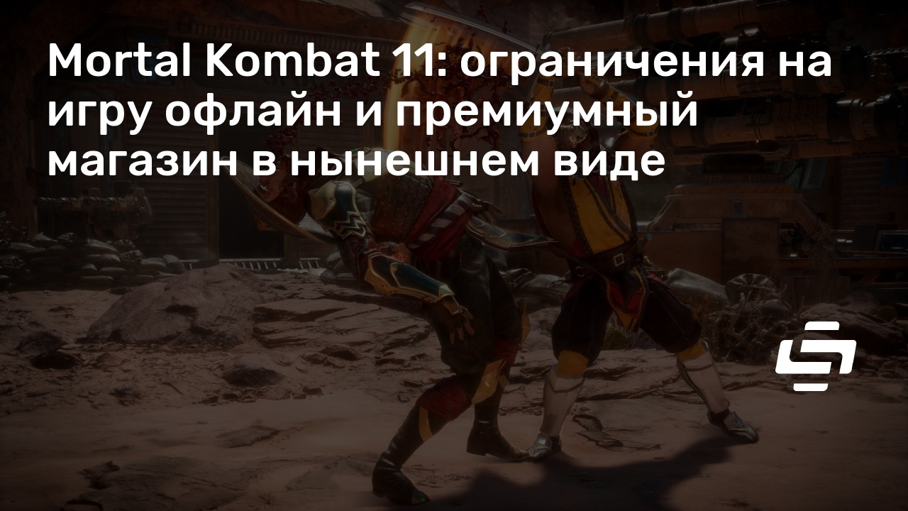 Mortal Kombat 11: ограничения на игру офлайн и премиумный магазин в нынешнем виде