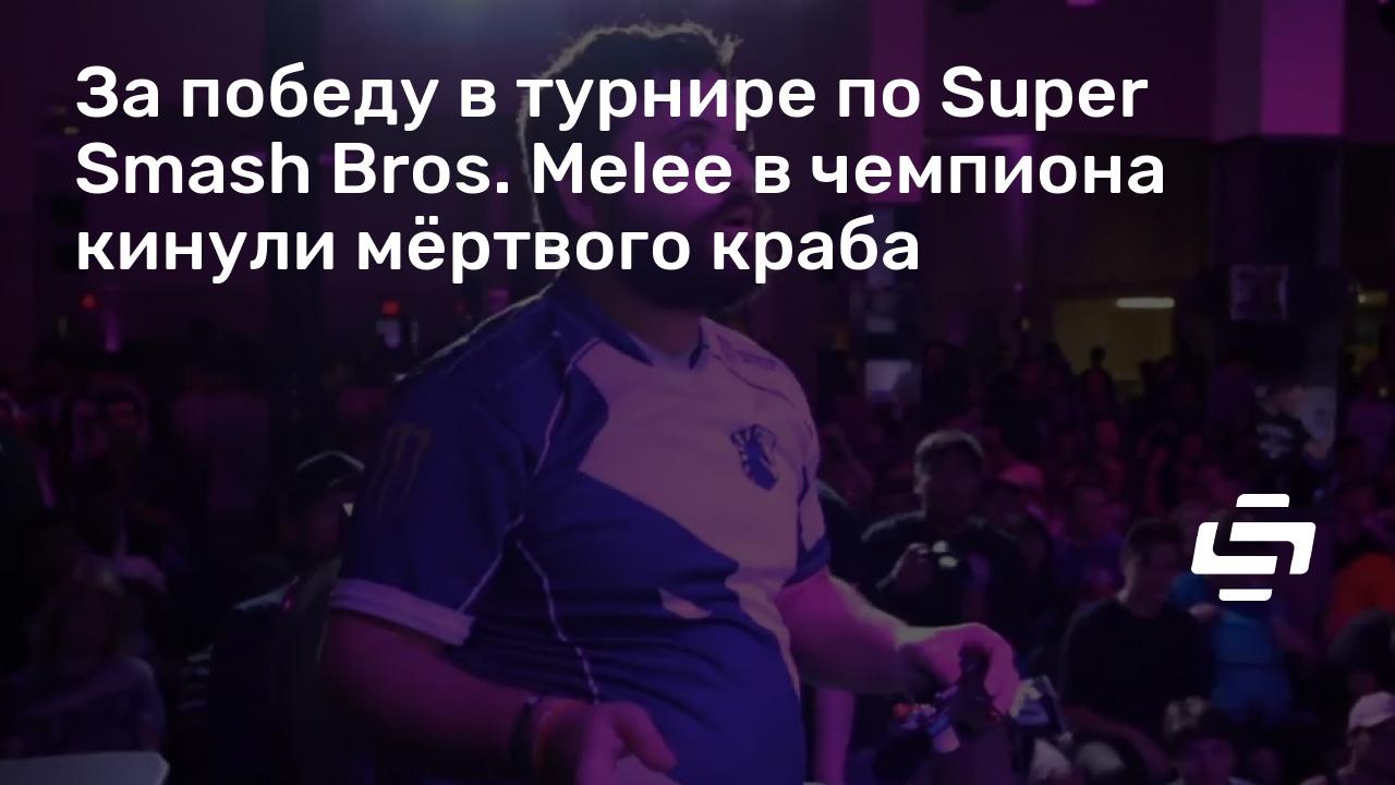 За победу в турнире по Super Smash Bros. Melee в чемпиона кинули мёртвого краба