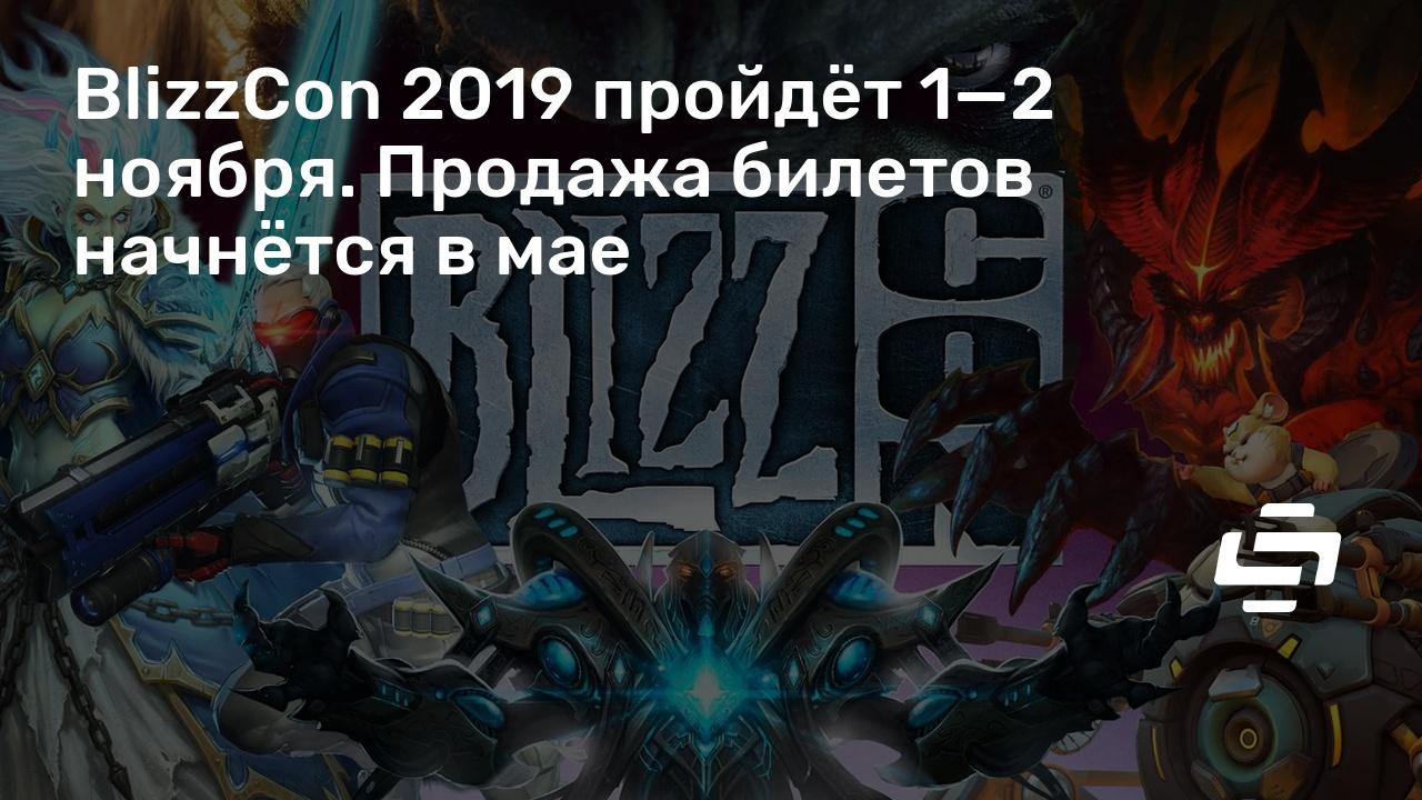 BlizzCon 2019 пройдёт 1—2 ноября. Продажа билетов начнётся в мае