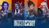 Виртуальные билеты на BlizzCon 2019 — доступ к расширенной трансляции и внутриигровые предметы
