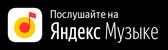 Слушайте на Яндекс Музыке