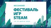 В Steam начался весенний фестиваль игр — вы можете опробовать больше 40 демоверсий