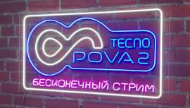 Чемпионы мира по Free Fire и популярные блогеры соревнуются в выносливости со смартфоном POVA 2