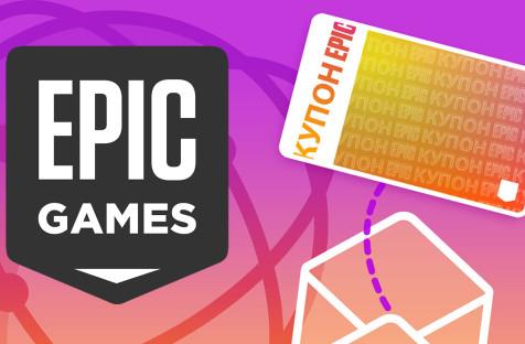 Epic Games Store предлагает купон на 650 рублей за подписку на новостную рассылку