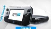 Первый взгляд на Wii U