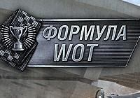 Регистрация на турнир «Формула WoT»