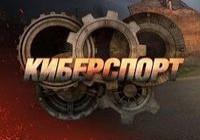 Программа «Киберспорт». Война кластеров