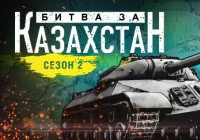 Турнир «Битва за Казахстан». Второй сезон. Петропавловск