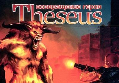 На золоте: «Theseus. Возвращение героя»