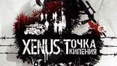 Разработчики Xenus делятся опытом