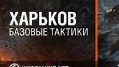 Новый «Командный бой». Базовые тактики. «Мурованка» и «Харьков»
