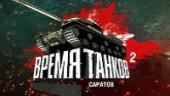 «Время танков» в Саратове уже в эту субботу