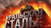 Лига Wargaming. Турнир «Уральская сталь 2013» прошёл на родине танков