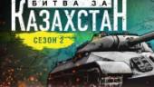Турнир «Битва за Казахстан». Сезон второй