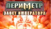 В продаже: «Периметр: Завет Императора»
