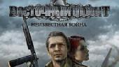 «Восточный фронт» – впервые на видео!