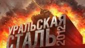 Финал «Уральской стали» пройдет 16 сентября в Москве