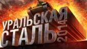 «Уральская сталь — 2014»