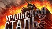 «Уральская сталь 2013»: танки едут в Тагил