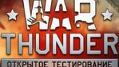 Стартовал открытый бета-тест War Thunder