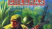 В продаже: «Спецназ: антитеррор. Миссия на Балканах»
