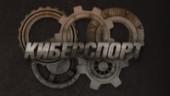 Программа «Киберспорт». Второй сезон. Первый выпуск