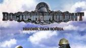 В продаже: «Восточный Фронт: неизвестная война»