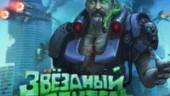 Возроди Сталина в мире Звездного Воителя вместе с Boomstarter!