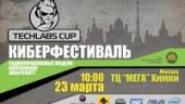 Российский этап TECHLABS CUP пройдет 23 марта