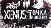 Xenus: очередной патч