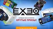Конкурс «Игровая консоль – девайс, который изменил мир»