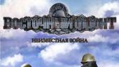 «Восточный фронт» идет на запад!