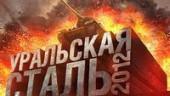 В «Уральской Стали 2012» победили россияне