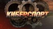 Wargaming.net League. Передача «Киберспорт». Итоги WCG