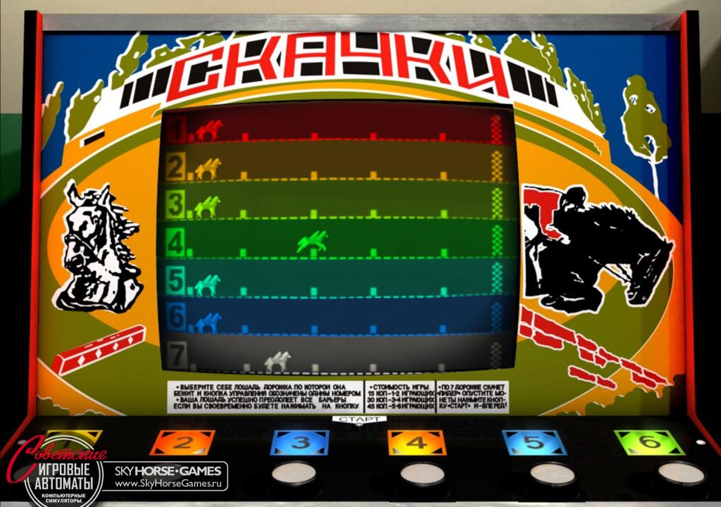 Советские игровые автоматы скачать torrent скачать игровые автоматы гараж на компьютер бесплатно