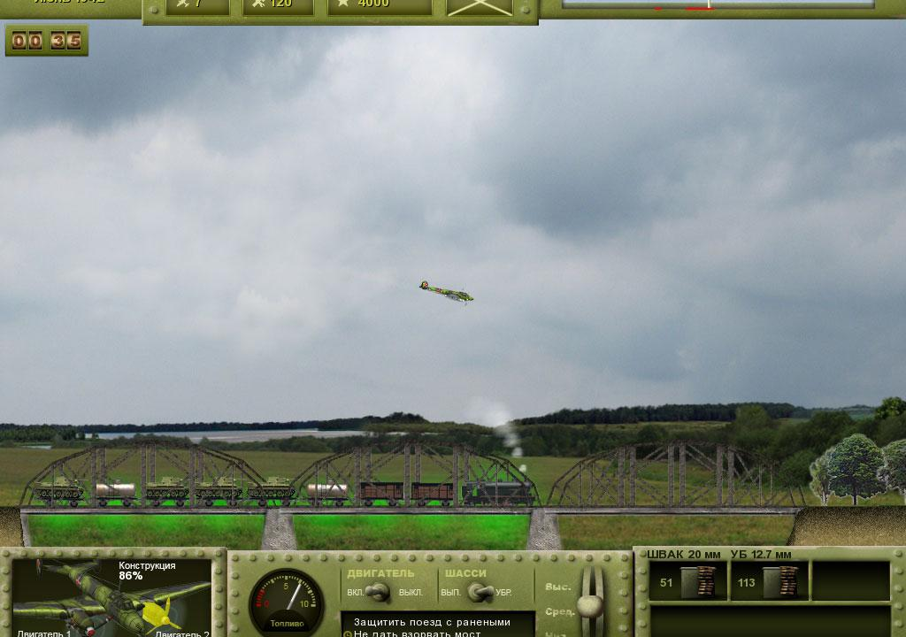 про летчиков игра