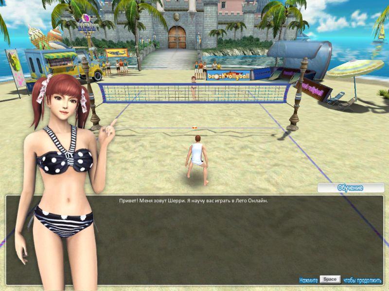 Скачать бесплатно игру лето онлайн ролевая игра замочить