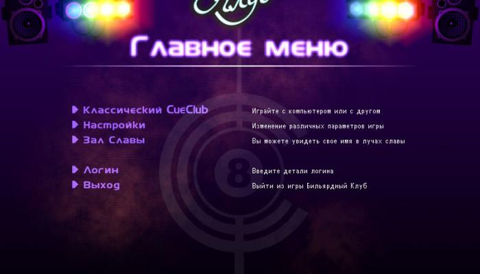 к игре CueClub