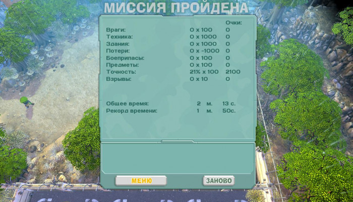 к игре Cannon Fodder 3