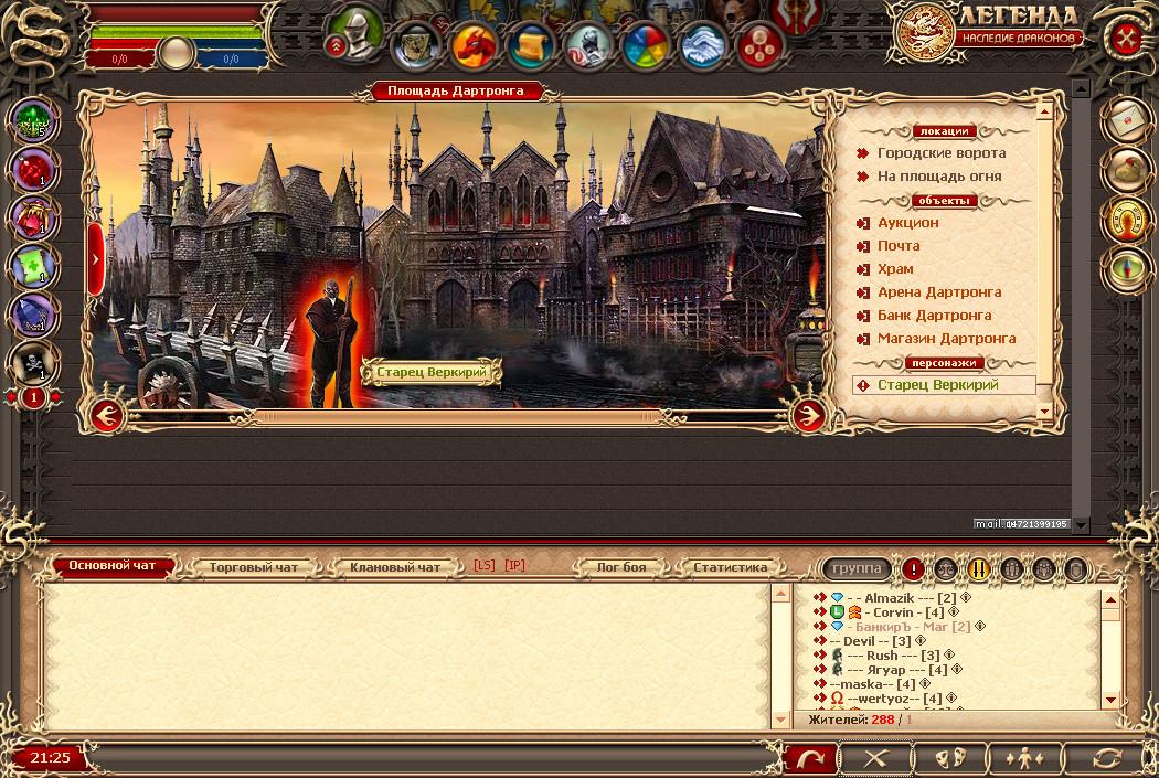Скачать игру онлайн легенда наследие драконов заблудились в лесу ролевая игра