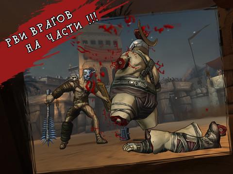 I Gladiator скачать трейнер - фото 7