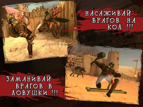 I Gladiator скачать трейнер - фото 10