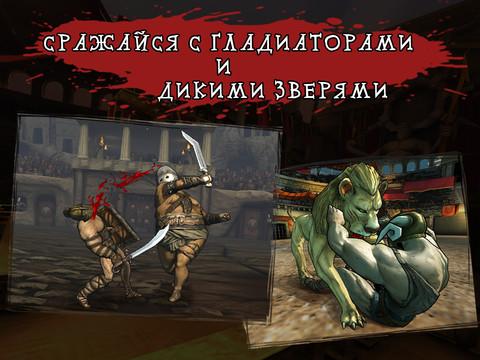 I Gladiator скачать трейнер - фото 6