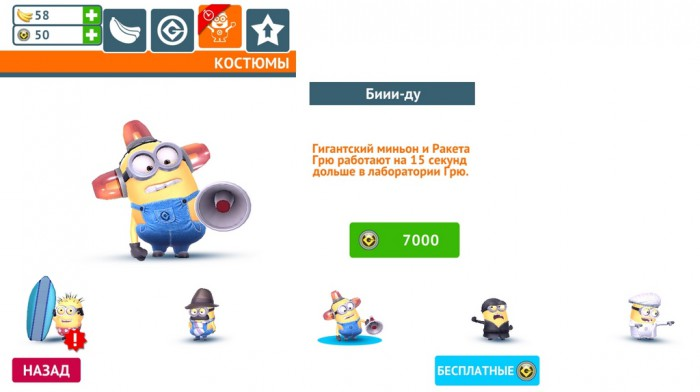 к игре Despicable Me: Minion Rush