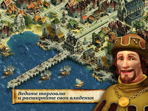 к игре ANNO: Build an Empire