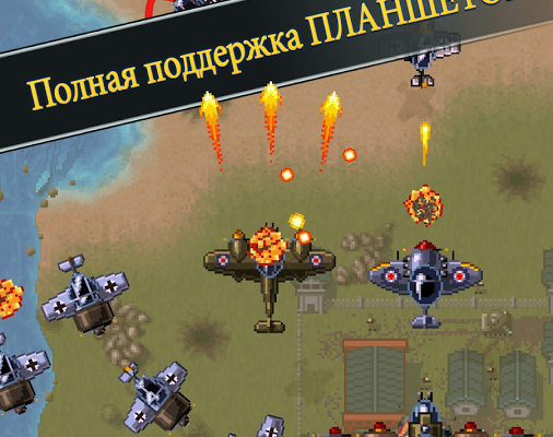 к игре Aces of The Luftwaffe
