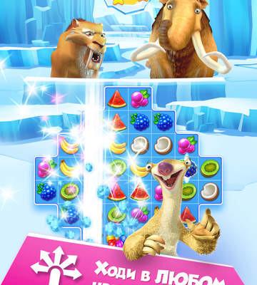 к игре Ice Age Adventures